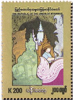 n° 410 - Timbre BIRMANIE Poste