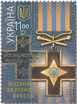n° 1489 - Timbre UKRAINE Poste