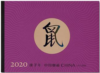 n° C5698 - Timbre Chine Carnets
