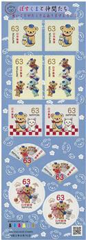 n° 10078/10082 - Timbre JAPON Poste