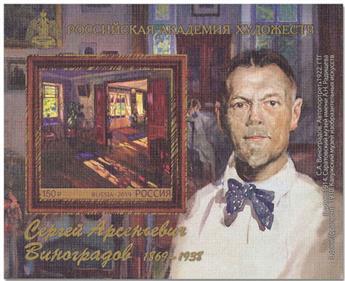 n° 470A - Timbre RUSSIE Blocs et feuillets