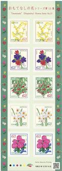 n° 10284/10288 (2 séries) - Timbre JAPON Poste
