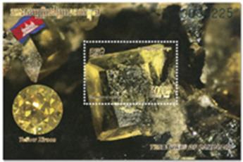 n° 240/240A - Timbre CAMBODGE Blocs et feuillets