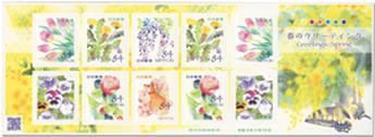 n° 10385/10390 - Timbre JAPON Poste