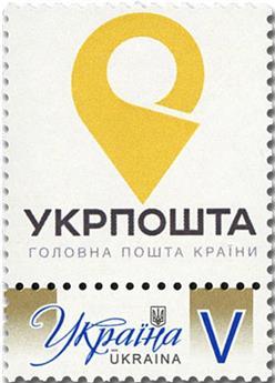 n° 1541 - Timbre UKRAINE Poste