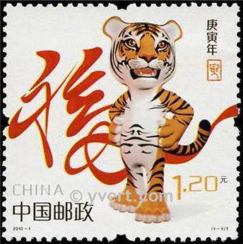 n° 4697 -  Selo China Correios