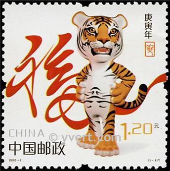 n° 4697 -  Timbre Chine Poste