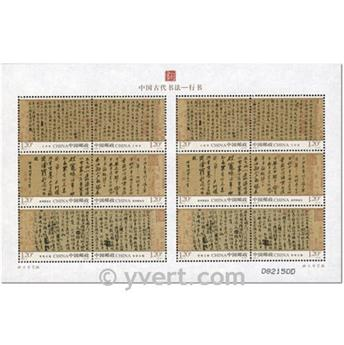 nr. 4723 -  Stamp China Special Booklet panes