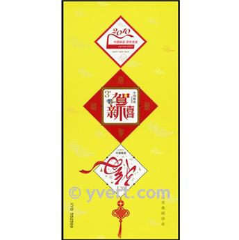 n° 157A -  Selo China Blocos e folhinhas