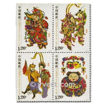n° 4707A/4707D -  Timbre Chine Feuillets spéciaux