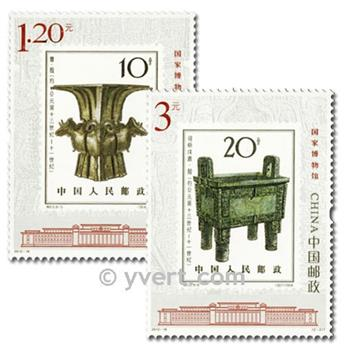 n°4927/4928 - Timbre Chine Poste